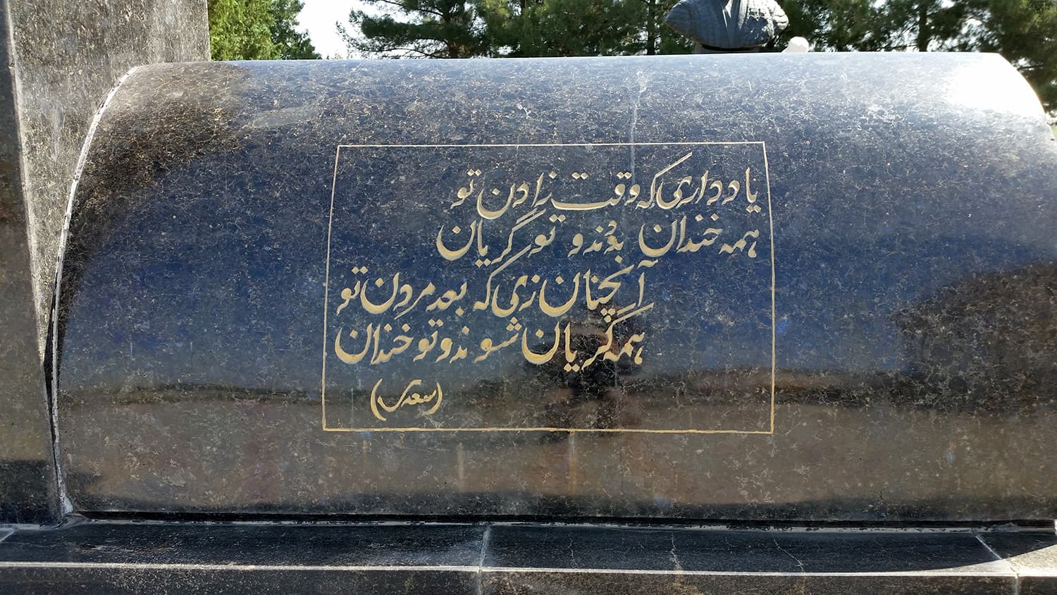 A couplet from Saadi reminds of a life well lived - Tajikistan.