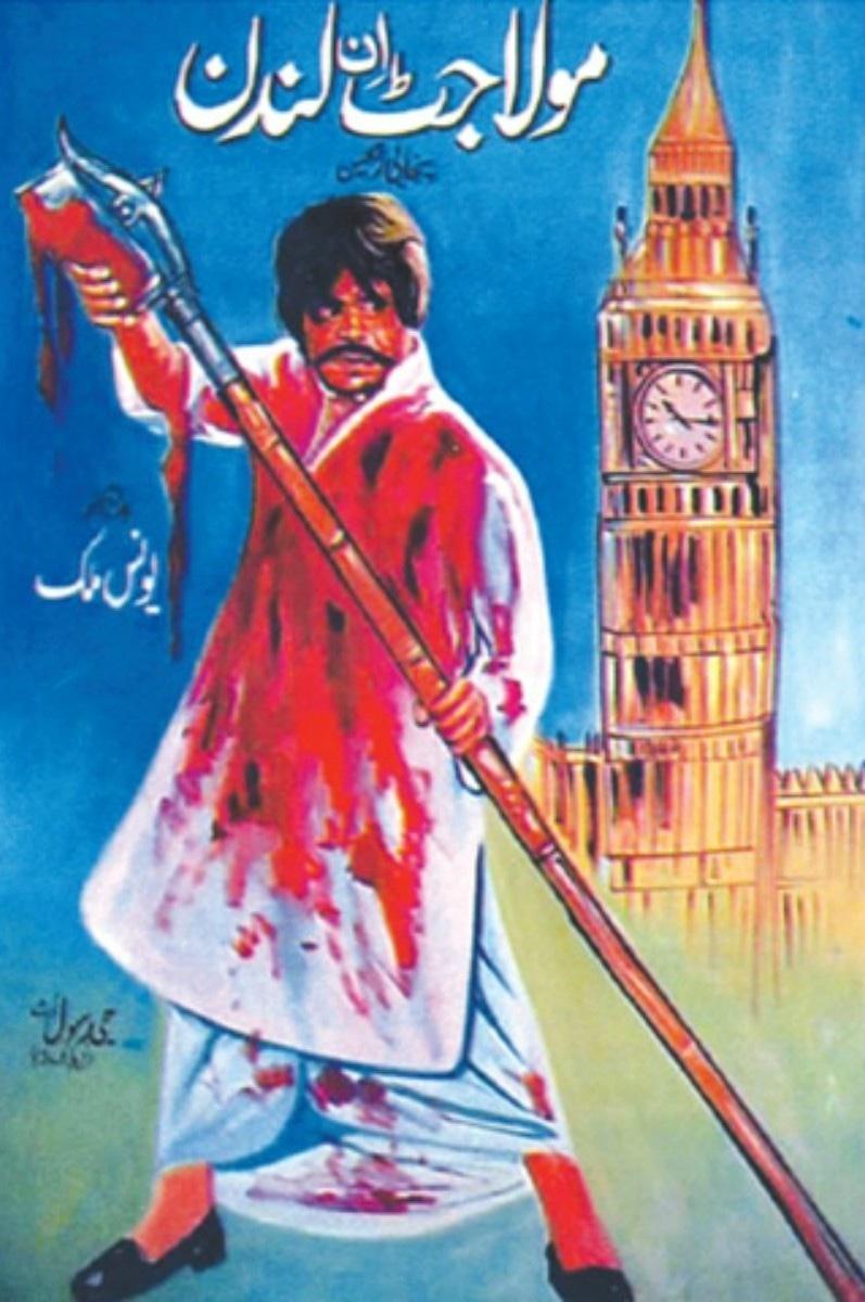 Maula Jatt in London is not where the Jatt multiplicity stops   M. Ali Kapadia