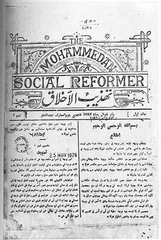A photocopy of the front page of the first issue of Tehzeeb-ul-Akhlaq, dated Shawwal 1, 1287 Hijri, corresponding to Dec 24, 1870 | Wikimedia Commons