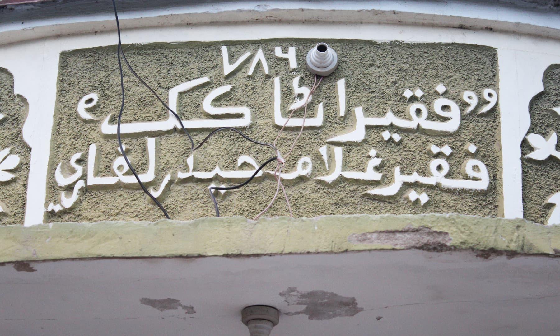 غلام حیدر کا مہمان خانہ—تصویر اختر حفیظ