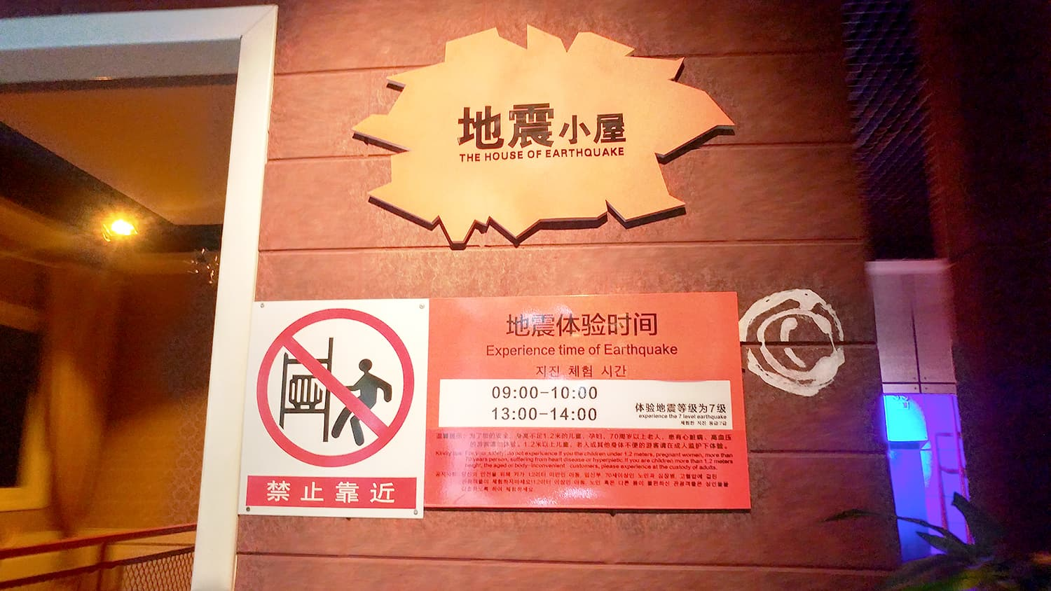 Experienced a Level 7 earthquake at the Weihai Air Defence Education Museum.