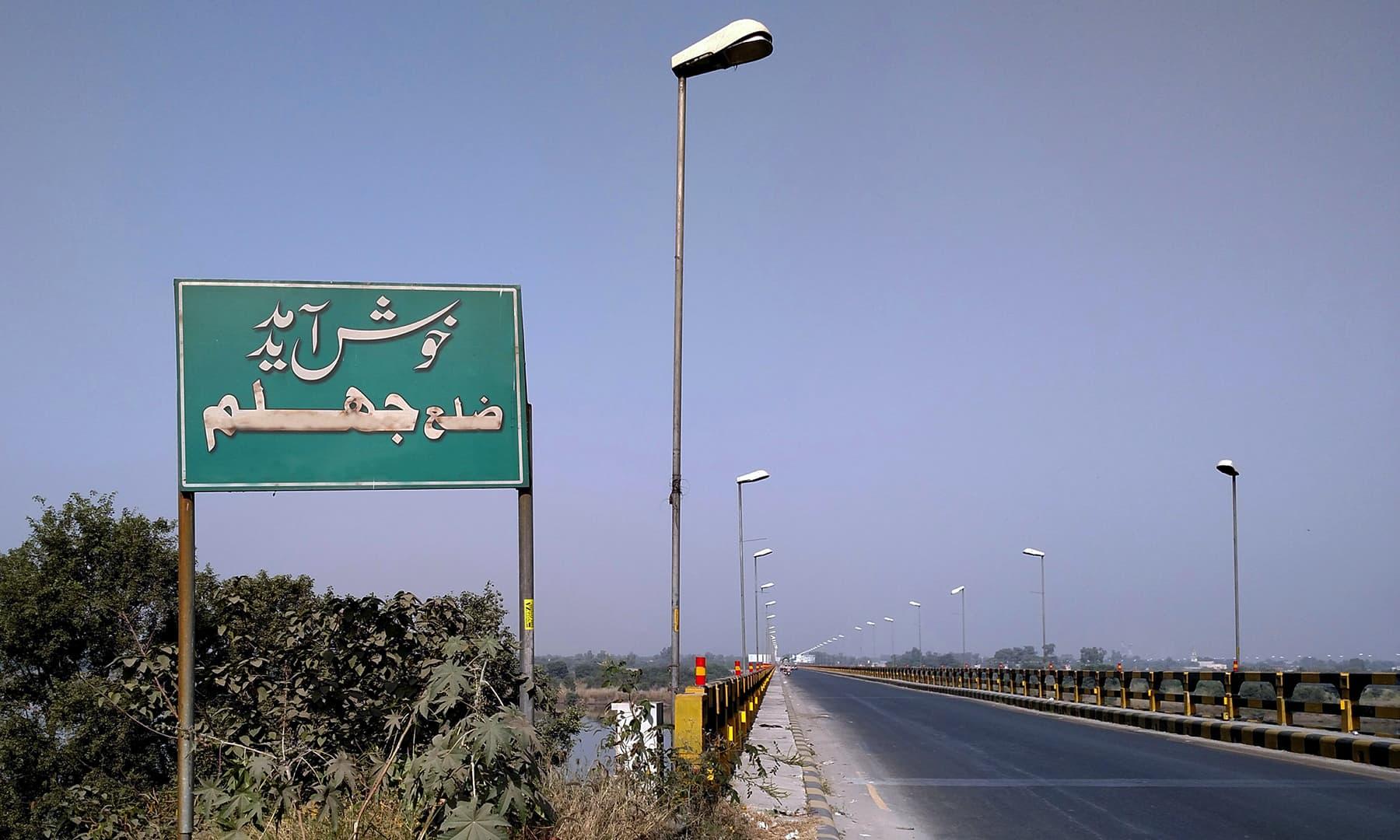 ضلع جہلم—تصویر عبیداللہ کیہر