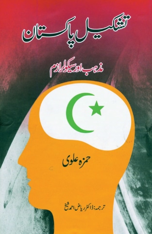 Urdu Translation Of Hamza Alavis Essays Launched  Newspaper  Dawncom Karachi Speakers At The Launch Of A Book Discussing The Effects Of  Religion And Secularism In Making Of Pakistan On Sunday Said It Raised  Certain Basic