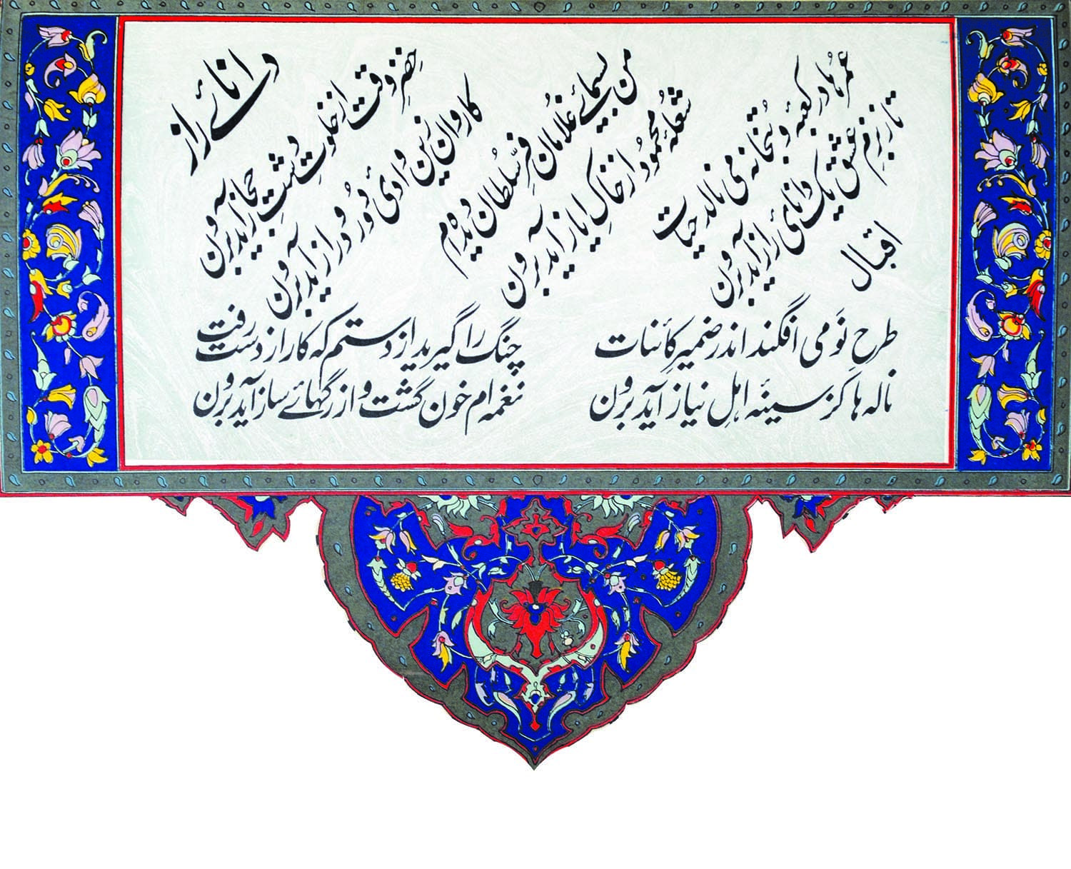 A *Tughra* by Abdur Rahman Chughtai with verses from Allama Iqbal's Dana-i-Raaz calligraphed within it.