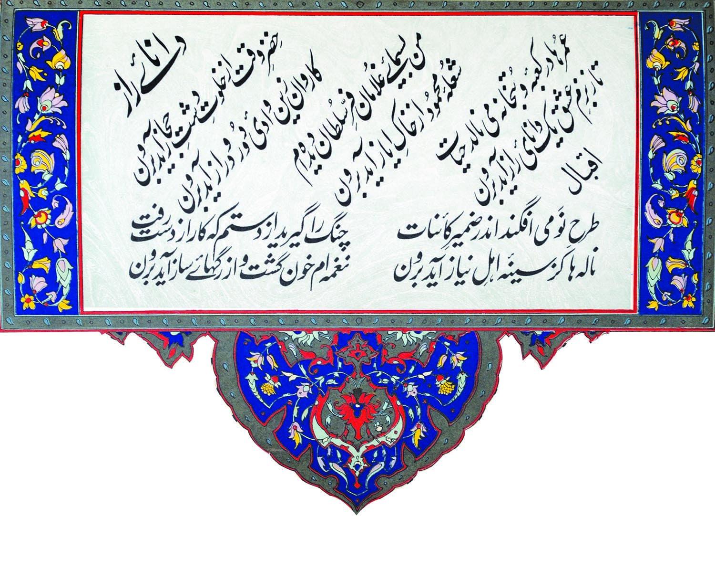 A *Tughra* by Abdur Rahman Chughtai with verses from Allama Iqbal's Dana-i-Raaz calligraphed within it.