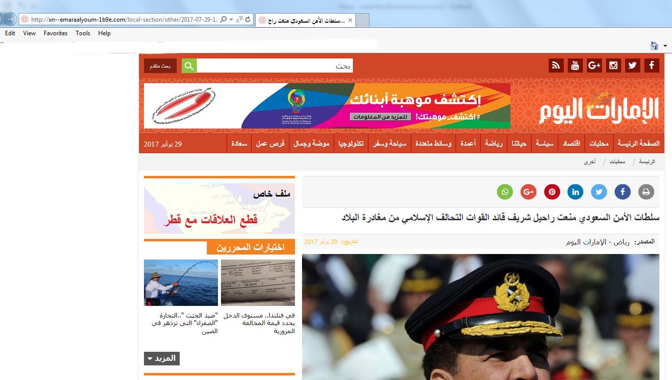 A screenshot of fake news about former COAS Raheel Sharif published on a site disguised as Emarat Al Youm's.