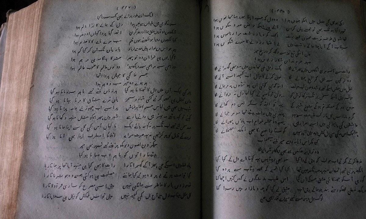 A rare manuscript at Anjuman Taraqqi-e-Urdu's library | Arif Mahmood, White Star