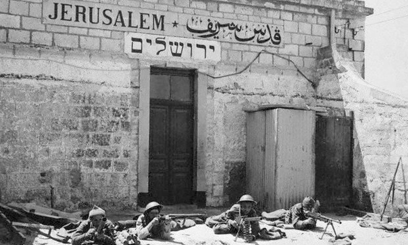 1948 میں اسرائیل نے بیت المقدس کے ایک حصے پر قبضہ کرلیا تھا—فوٹو: یروشلم ہسٹری بلاگ پوسٹ