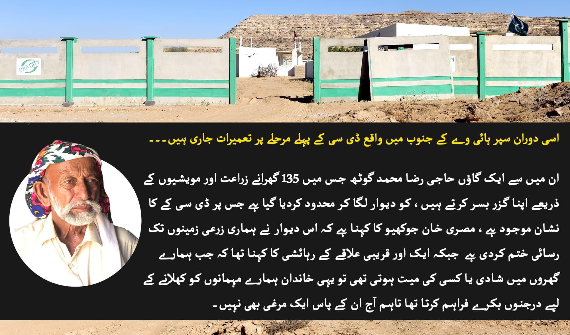 حاجی رضا محمد گوٹھ کے مصری خان جوکھیو (آگے)، جن کا گاؤں ڈی سی کے کے پہلے فیز میں آتا ہے، اور دیہہ ابدار کا ایک گاؤں  (پیچھے) چار دیواری میں قید نظر آرہا ہے—فوٹو:فہیم صدیقی/وائٹ اسٹار