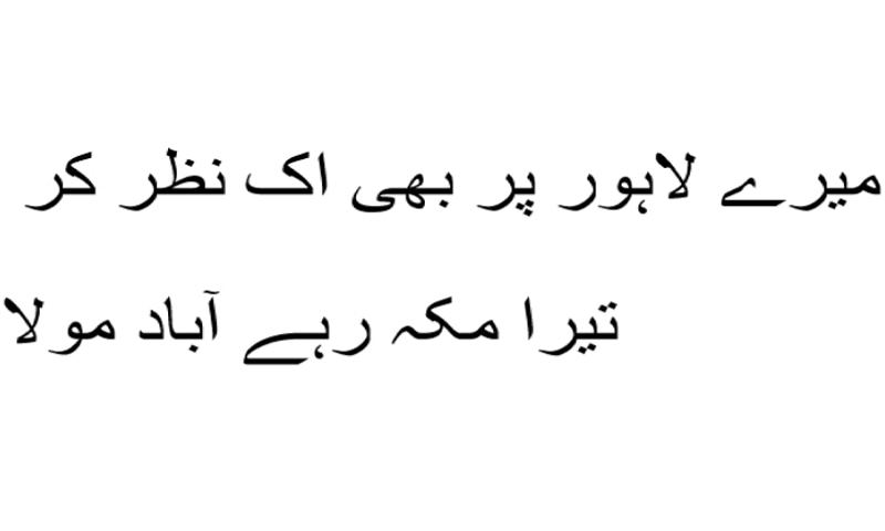 Lahore in Urdu poetry - DAWN COM