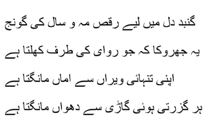 Lahore in Urdu poetry - DAWN COM