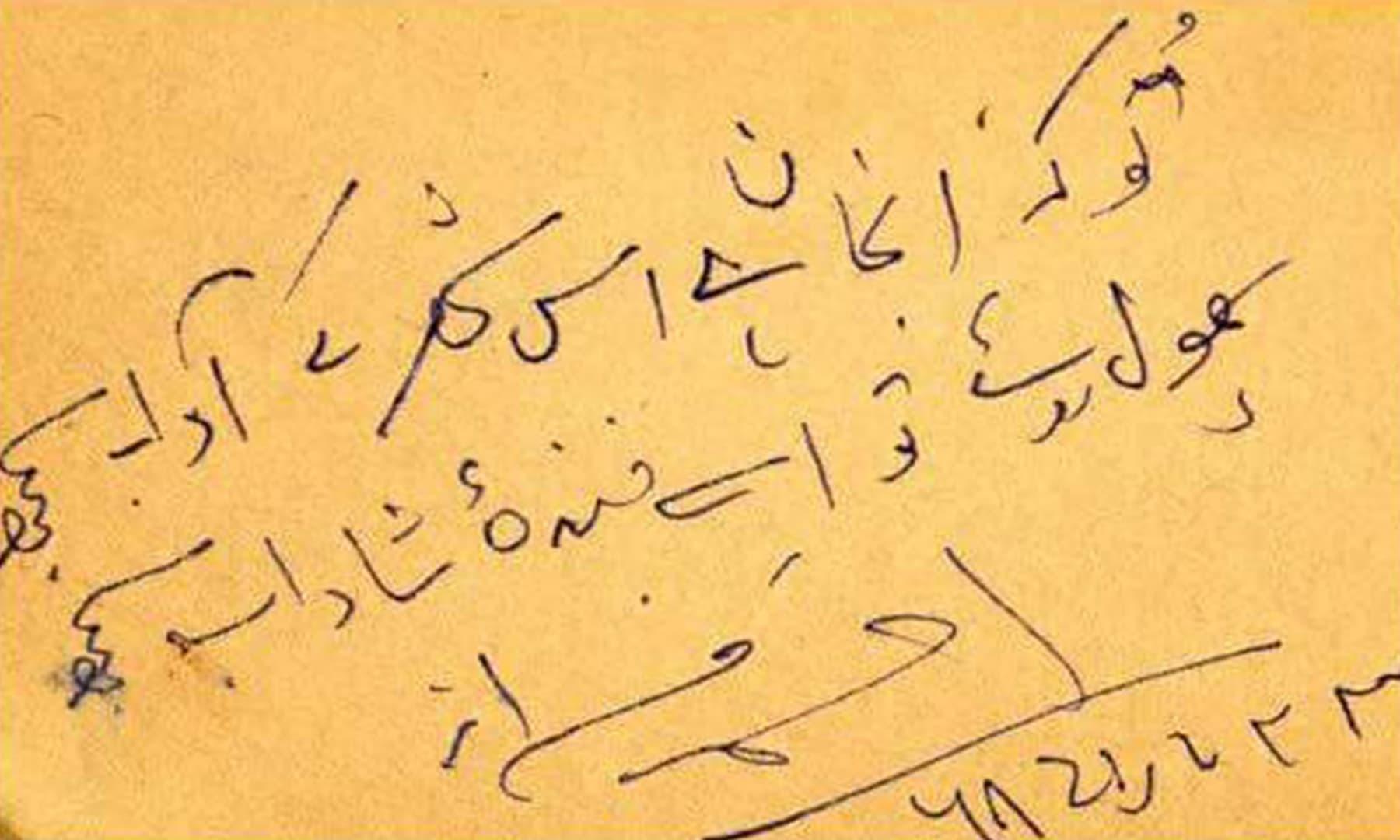 ایک شعر جسے احمد فراز نے خود قلمبند کیا۔
