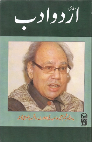 LITERARY NOTES: Modernism, progressivism and Prof Shamim