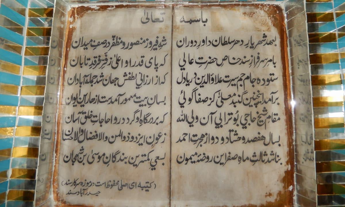 درگاہ میں موجود فارسی میں تحریر شدہ کتبہ— فوٹو ابوبکر شیخ