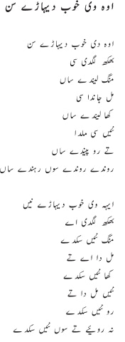 One of Munnu Bhai's Punjabi poems