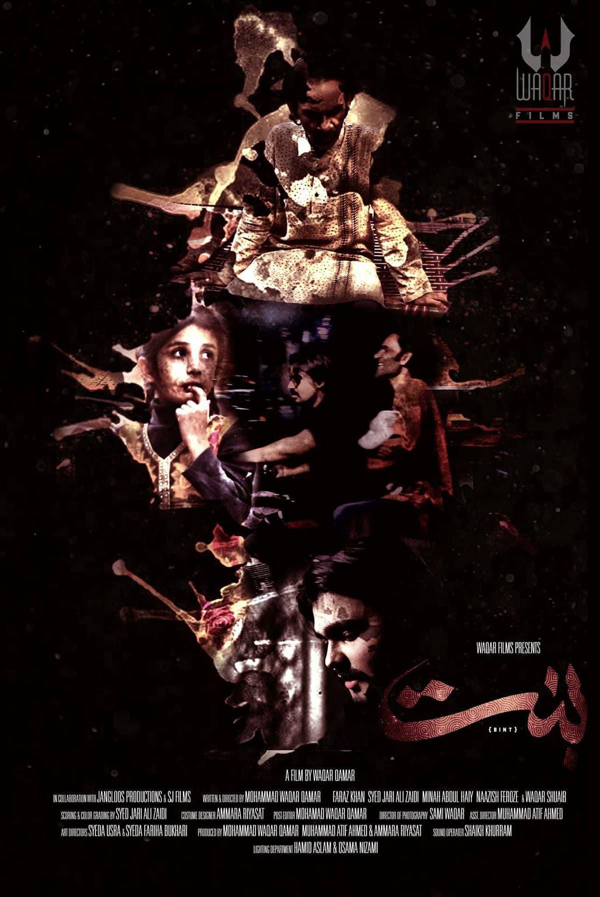 بِنت کا آفیشل پوسٹر
