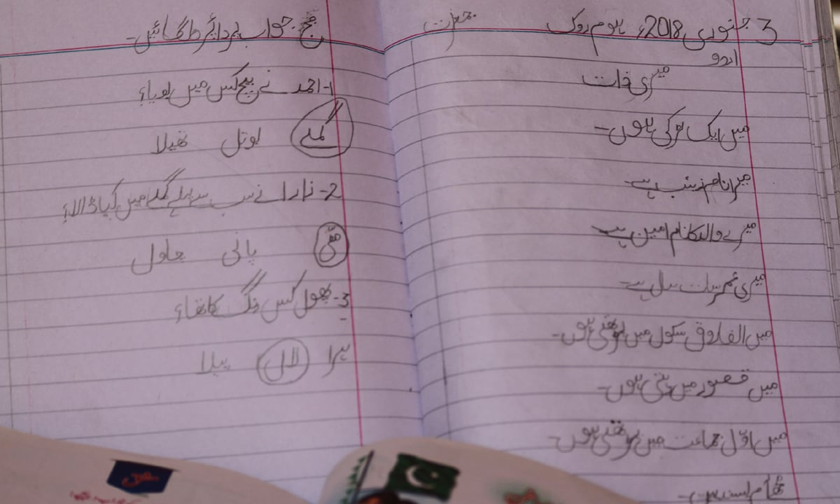 A page from Zainab's school notebook | Feryal Ali Gauhar