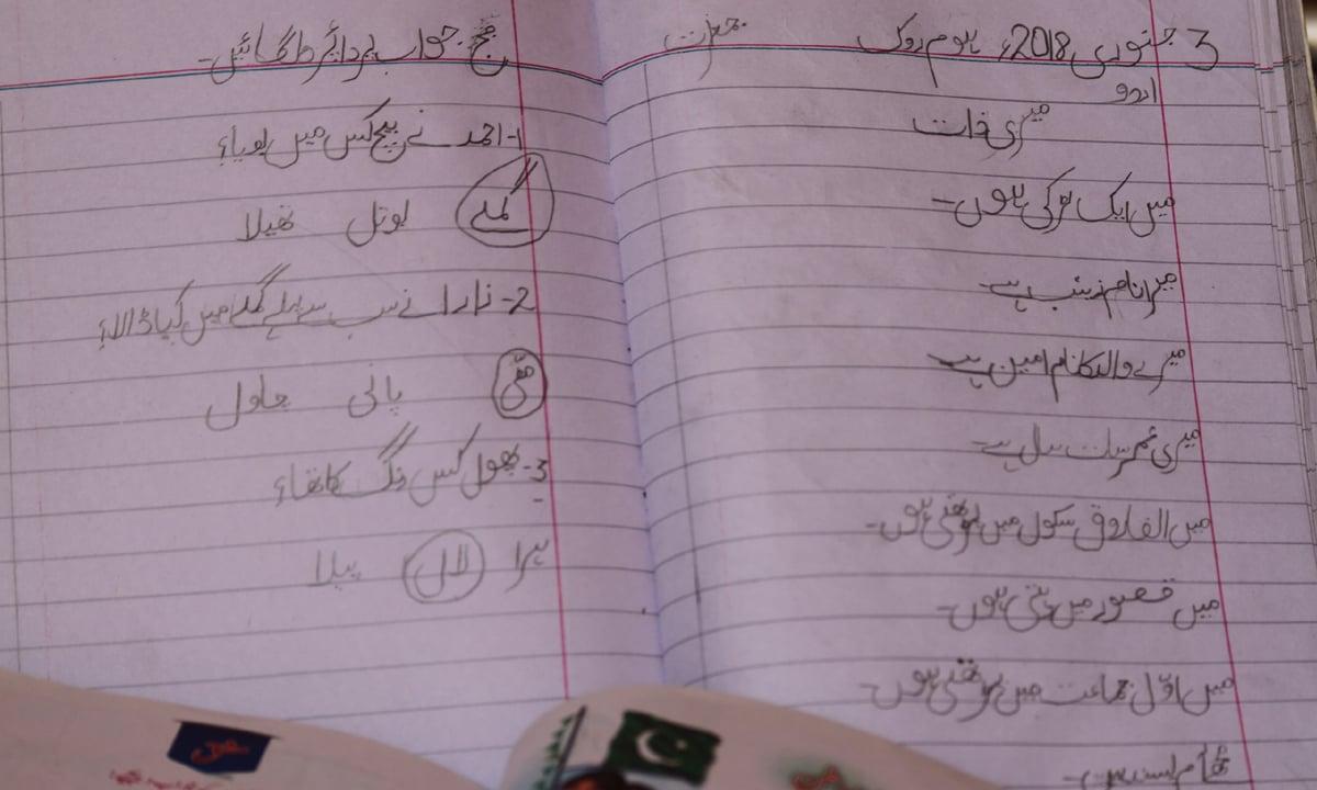 A page from Zainab's school notebook | Feryal Ali Gauhar
