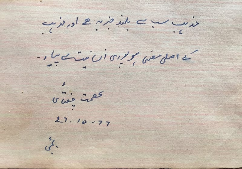 Ismat Chugtai wrote in the author's notebook in Bombay, circa 1977. The book was one of the objects lost in the fire.