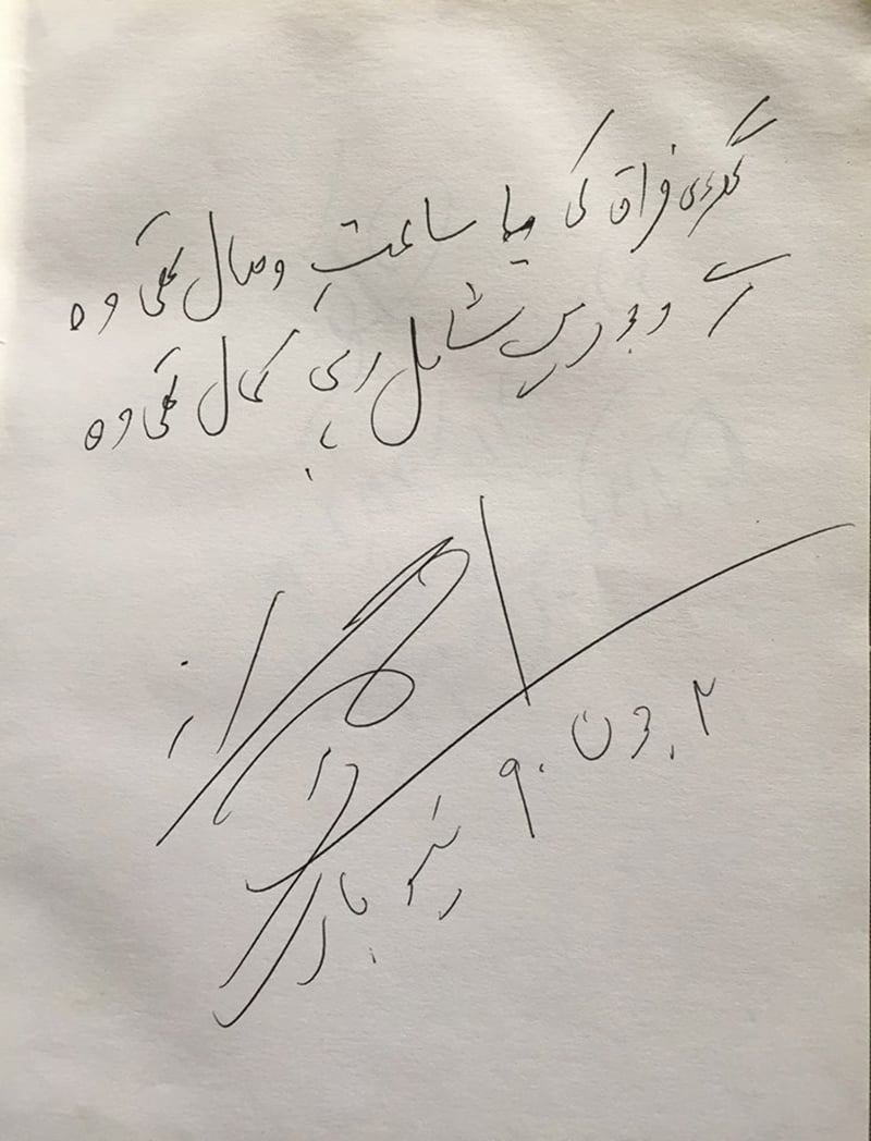 Ahmad Faraz's message to the author in one of her books, circa 1990, after a mushaira in New York. The book was also burned in the fire.