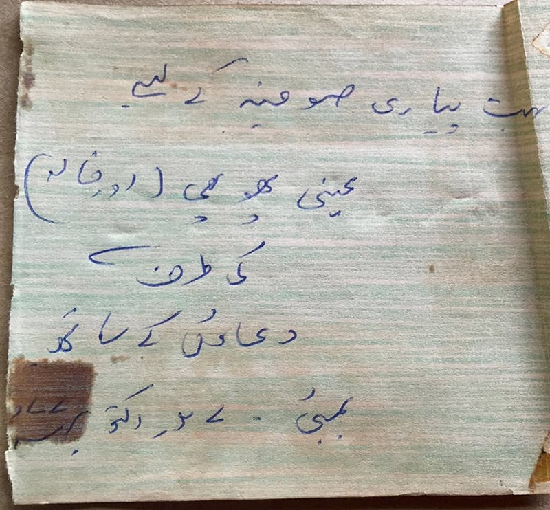 Qurratulain Hyder, an old family friend of the author, signed in the her notebook as Ainee Khala, circa, 1977.