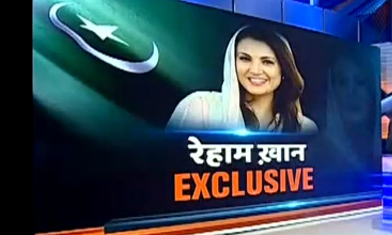 ریحام خان نے 3 فروری کو انڈیا ٹی وی کو انٹرویو دیا تھا—اسکرین شاٹ