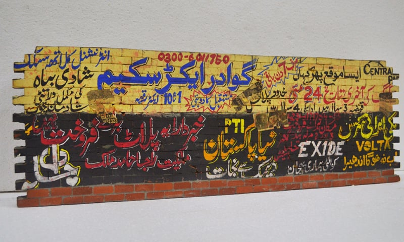 Wall, Noor Ali Chagani