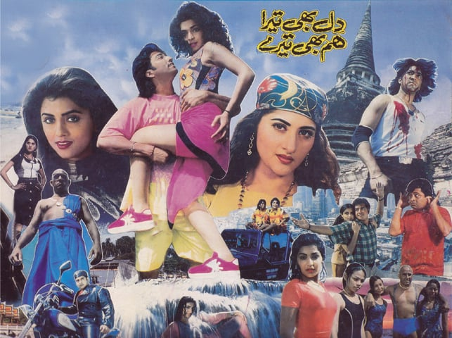 The screening of Dil Bhi Tera Hum Bhi Tere was halted by the CBFC Islamabad after citing objections that included something as basic as the the heroine's outfits | Guddu Film Archive