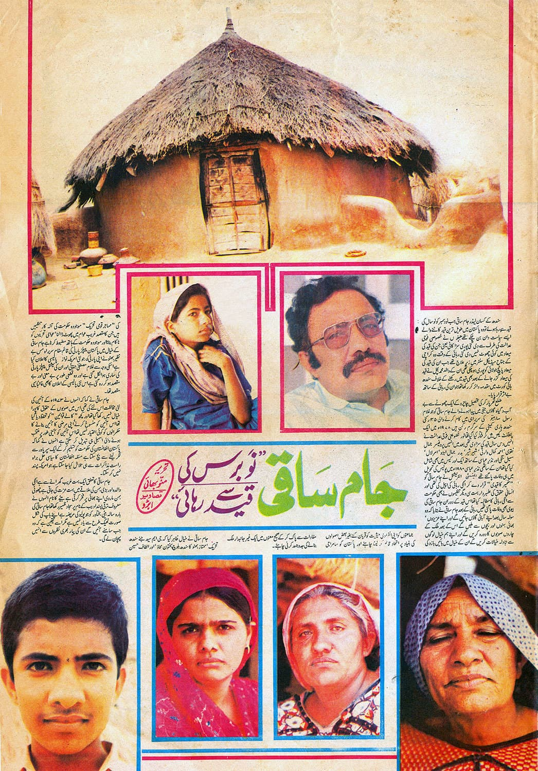 A news clipping following Jam Saqi's release from jail, with a picture of the home where he was born. —Abro Khudabux