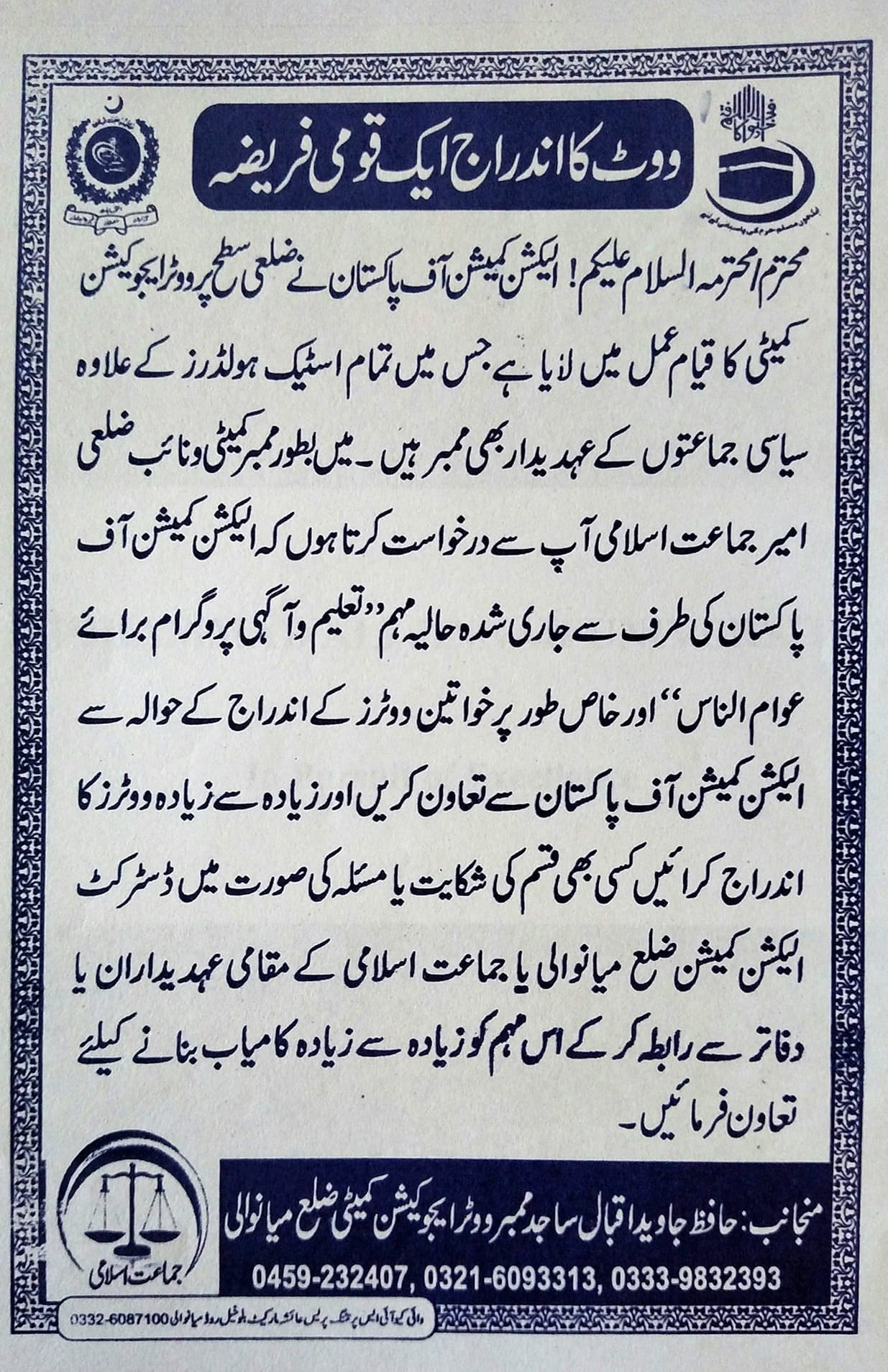 A pamphlet issued by district vice Ameer of Jamat e Islami in Mianwali, encouraging people, especially women to get their names on the electoral rolls as it is a 'national obligation'. — Photo by author