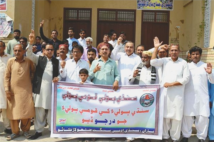 LITERATI hold a demonstration outside Jinnah Bagh in Larkana on Sunday.—Dawn