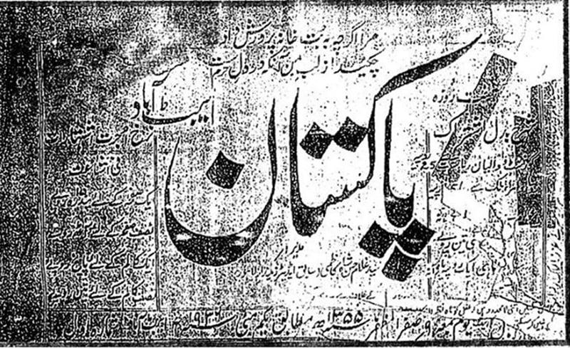 ہفت روزہ پاکستان کے پہلے شمارے کی لوح. تصویر بشکریہ لکھاری
