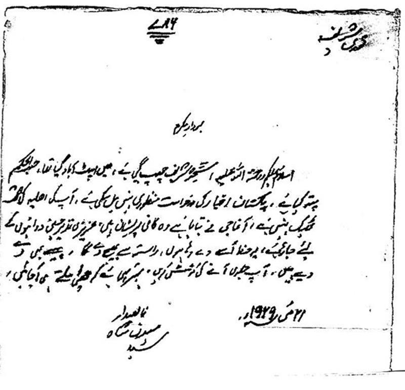 غلام حسن شاہ کے بھائی سید میرن شاہ کے خط کا عکس. تصویر بشکریہ لکھاری