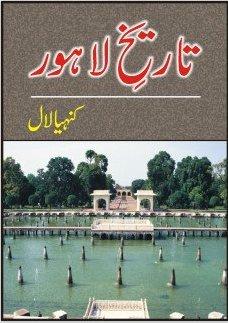 کنہیا لال کی کتاب تاریخِ لاہور کا سرورق