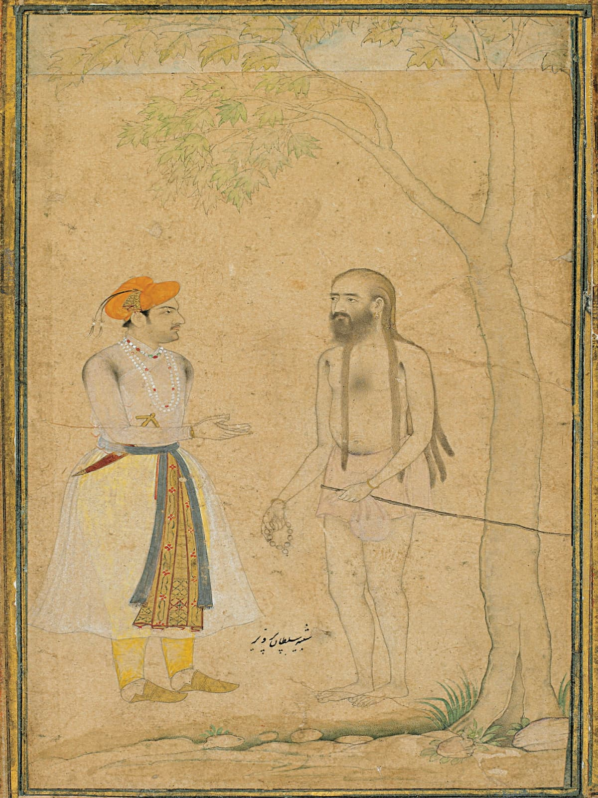 Mughal prince Parvez talking to a holy man | Courtesy purchase — Charles Lang Freer Endowment