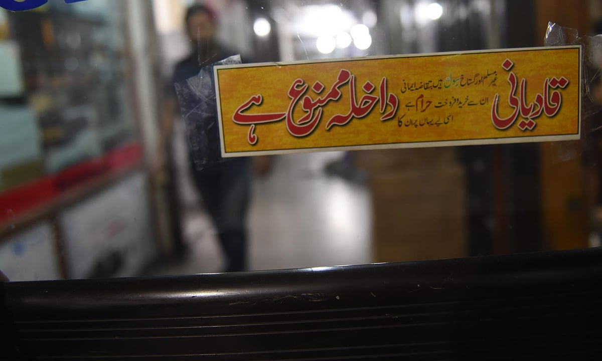 "A sticker that reads ""Qadianis are not allowed to enter"" at a shopping centre in Lahore