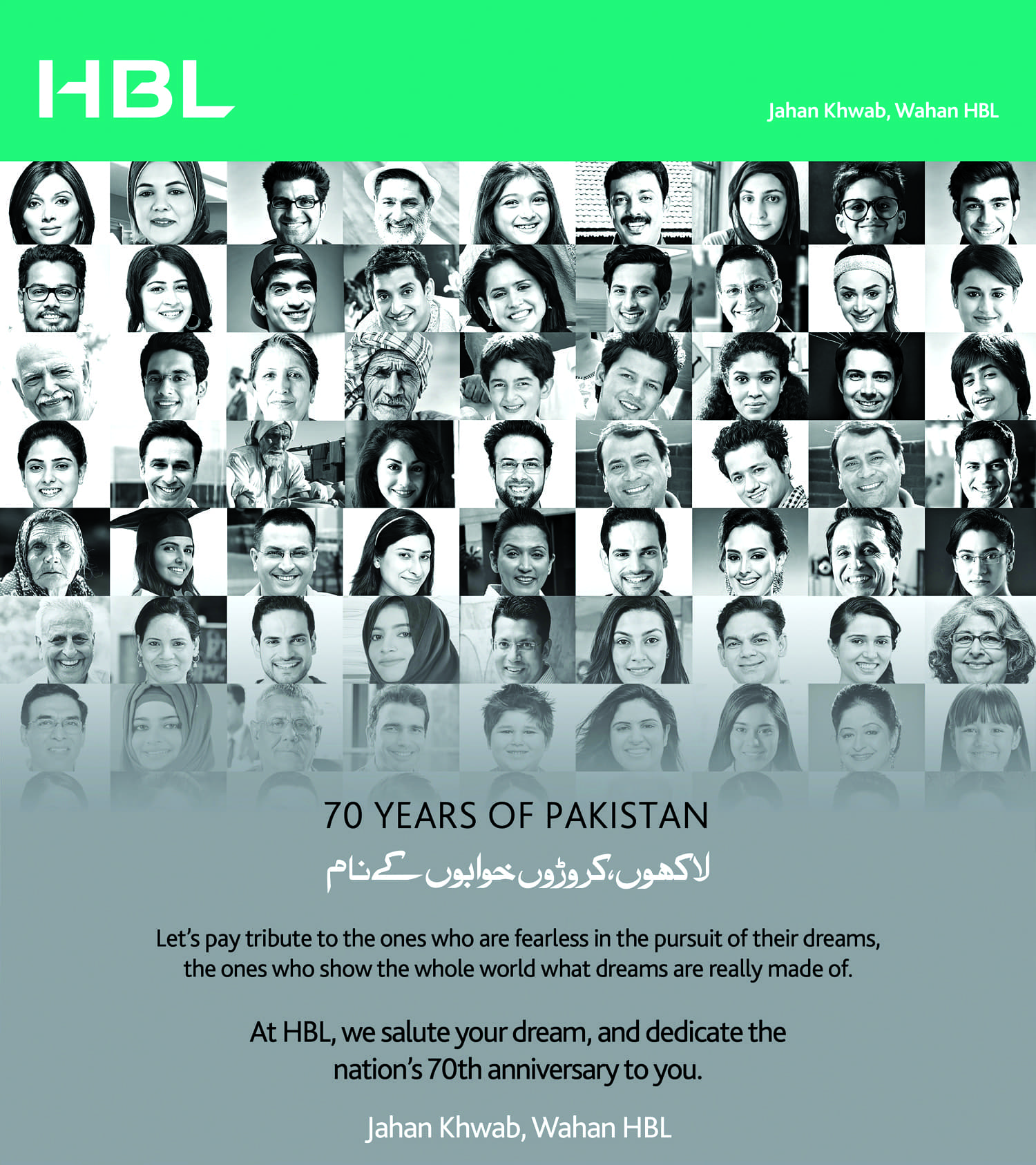 HBL's ad campaign from 2017