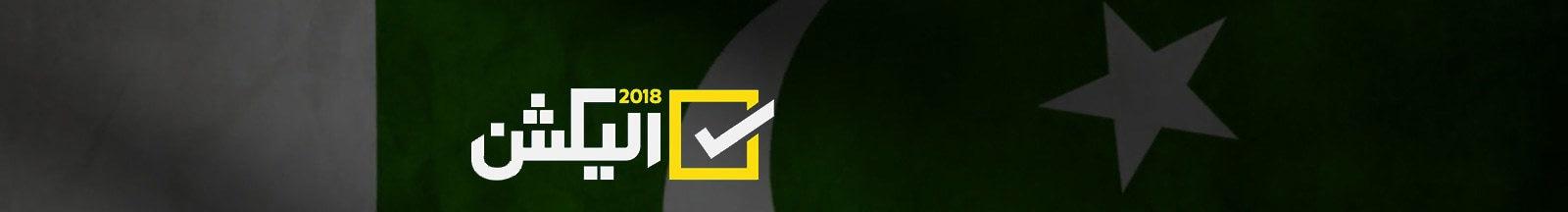 ووٹ پاکستان: لائیو بلاگ