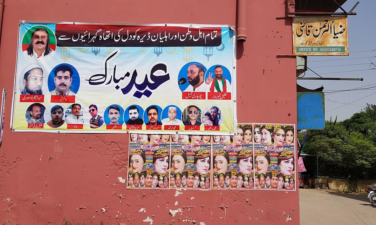 Banners of PTI workers wishing Eid Mubarak to the people of Dera Ismail Khan | Danial Shah