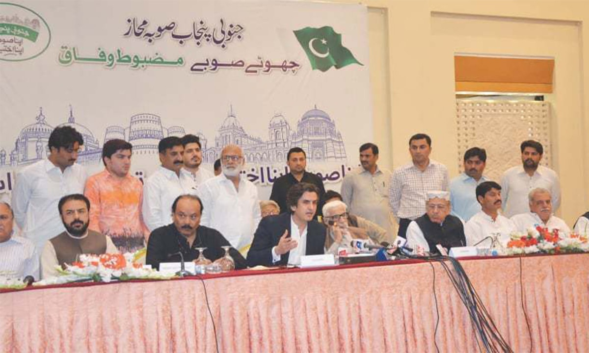 A group of PMLN parliamentarians announces its departure from the party in Lahore this April