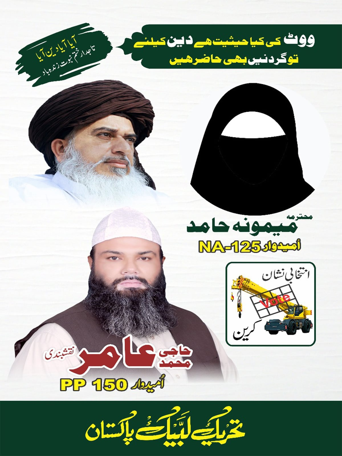 A woman candidate on the poster of Tehreek-e-Labbaik Pakistan