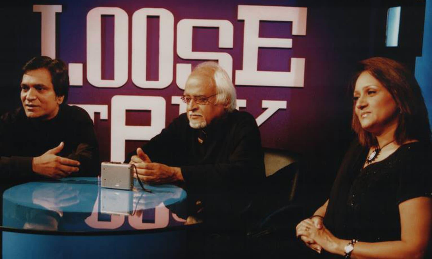 انور مقصود اور معین اختر کے پروگرام 'لوز ٹاک' کو بھی بہت شہرت ملی، تصویر میں بشریٰ انصاری بھی موجود ہیں
