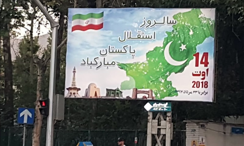 A billboard celebrating Pakistan's 72nd independence day is see in Tehran. — Photo provided by author
