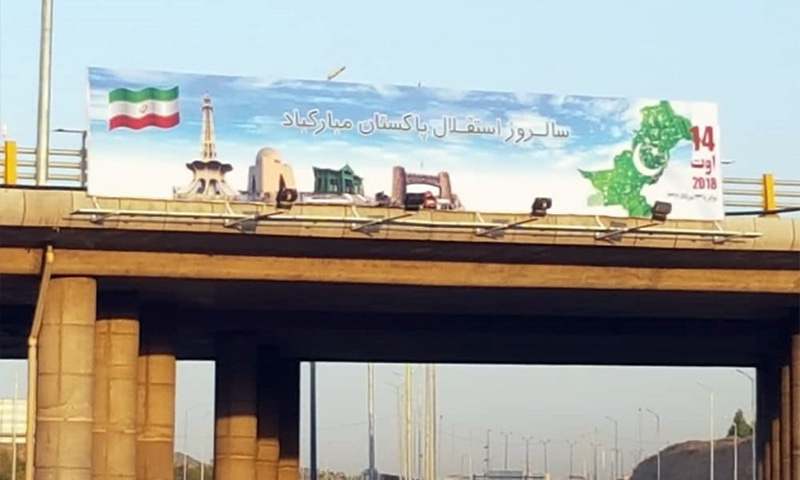 A billboard on a flyover in Tehran facilitates Pakistan on its independence day. — Photo provided by author
