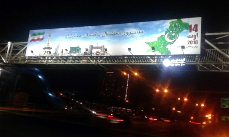 An ad celebrating Pakistan's independence day is put up on an overhead bridge in Tehran. — Photo provided by author