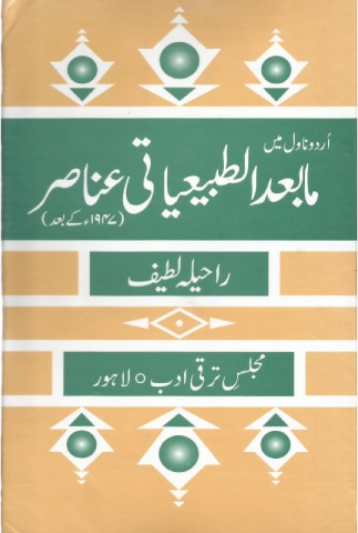 Literary notes: Popular fiction, metaphysics and Urdu novel