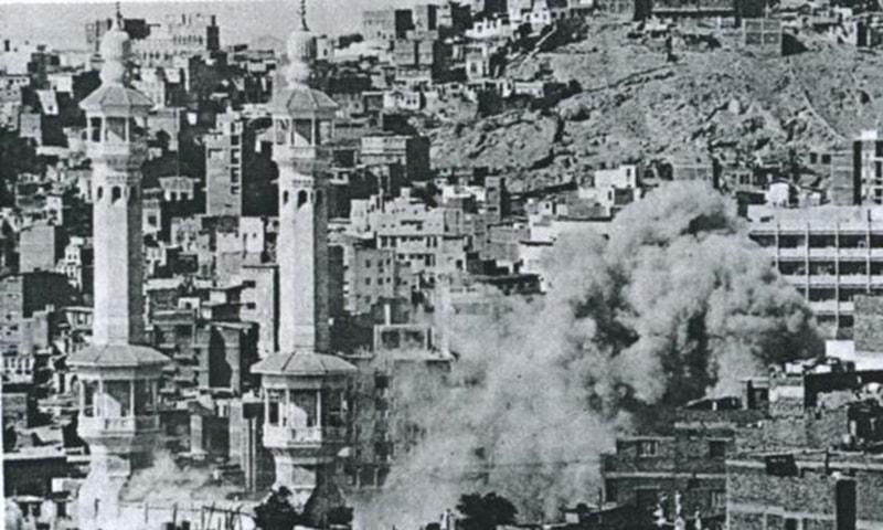 1979 میں شرپسندوں کی جانب سے مسجد الحرام پر قبضے کے دوران دھواں اٹھ رہا ہے