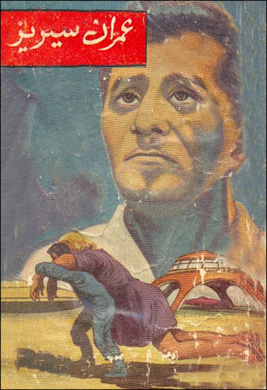 عمران سیریز کی ایک کتاب کا سرورق