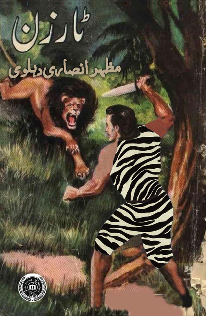 مشہور ناول ٹارزن کے اردو ترجمے کا سرورق