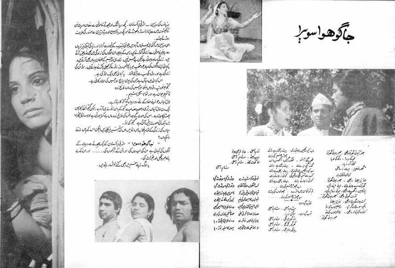 فلم کے کتابچے سے صفحات کا عکس جن پر فلم کا تعارف دیا گیا ہے۔